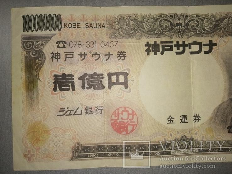 100000000 Йен Кобе Сауна 34 на 16 см, фото №5