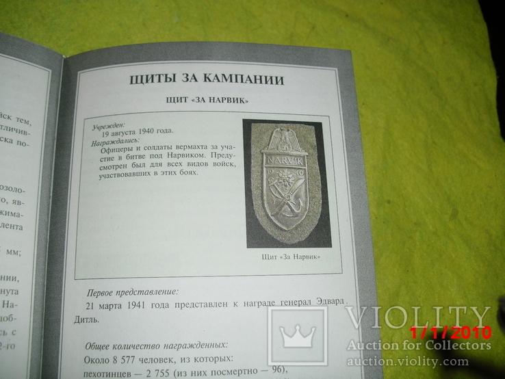 Боевые награды, фото №10