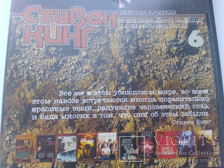Диск с фильмами С.Кинг выпуск 6, фото №3