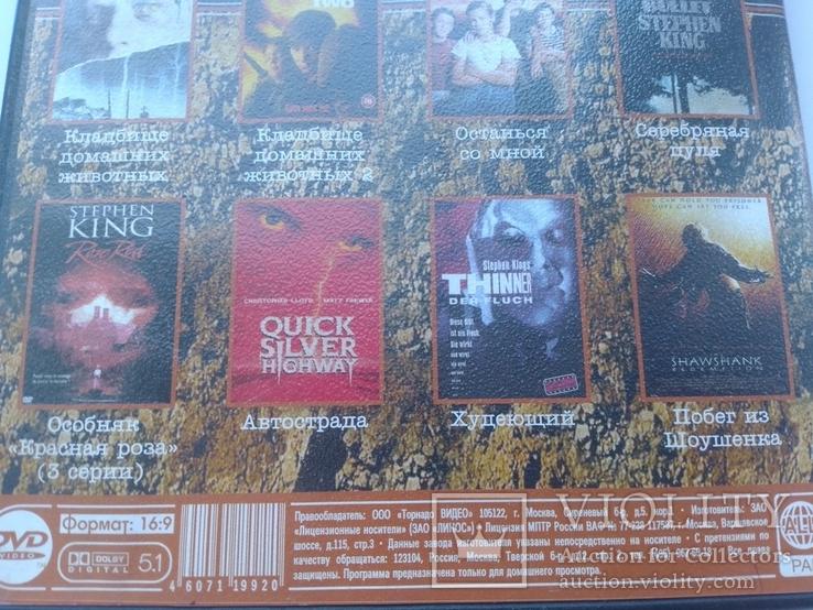 Диск с фильмами С.Кинг выпуск 6, фото №6