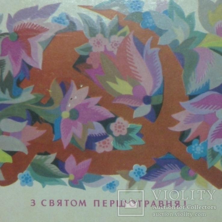 1 Мая! худ. Кислякова, вид-во: Мистецтво, 1984, тираж 28 тыс, редкая!, фото №3