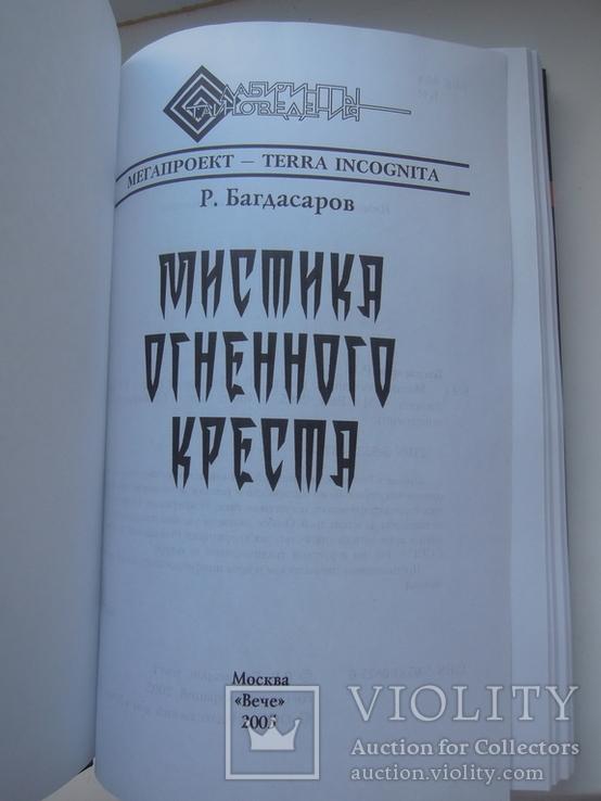 Мистика огненного креста (символика свастика), фото №3
