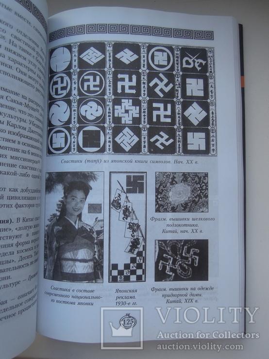 Мистика огненного креста (символика свастика), фото №4