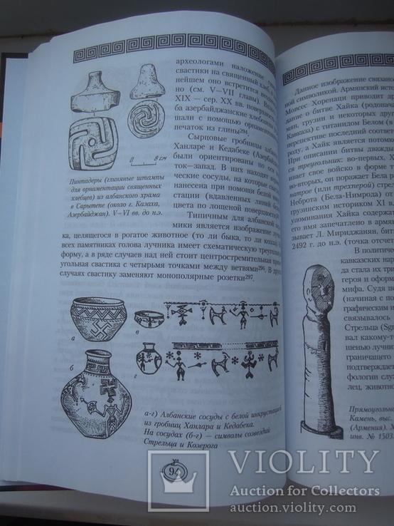 Мистика огненного креста (символика свастика), фото №5