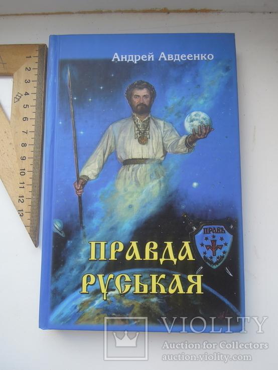 Правда Руськая, фото №2