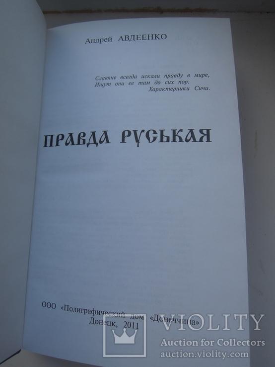 Правда Руськая, фото №3
