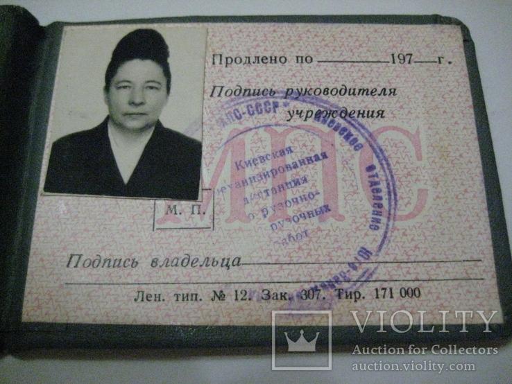 Удостоверение на нормирощика . МПС СССР 1975 год., фото №6