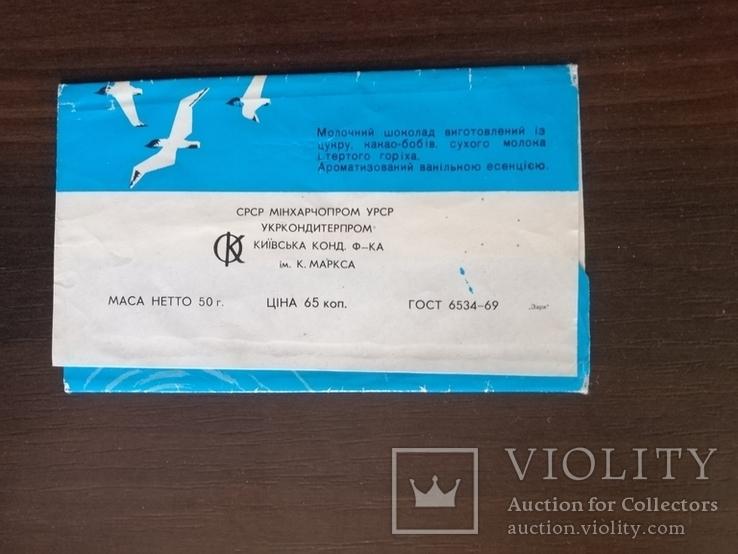 Обертка от шоколада Чайка, ф-ка К. Маркса, Киев, 80-х г., СССР, фото №3