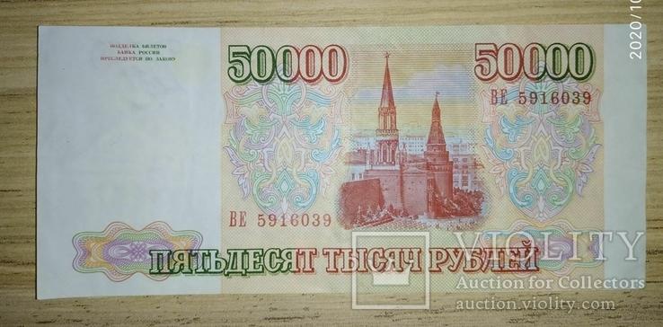 Пятьдесят тысяч рублей 1993 год, фото №3