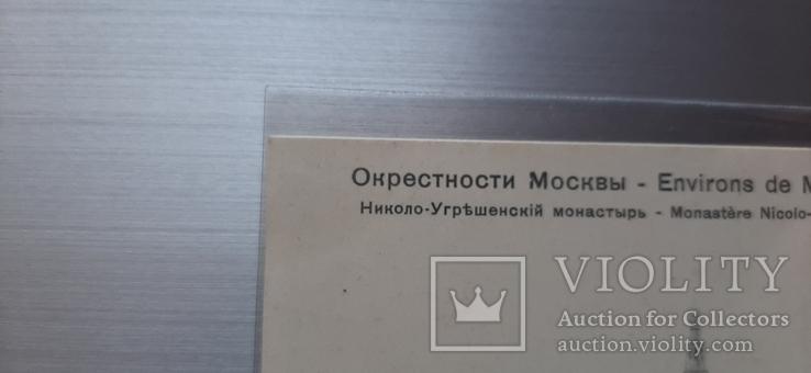 Окресности Москвы. Нiколо-Угръшенский монастырь, фото №4