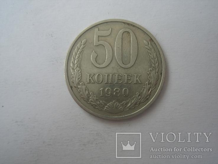 СССР 50 копеек 1980 года., фото №3