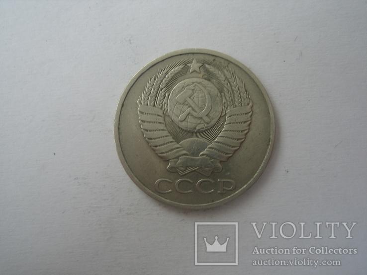 СССР 50 копеек 1980 года., фото №7