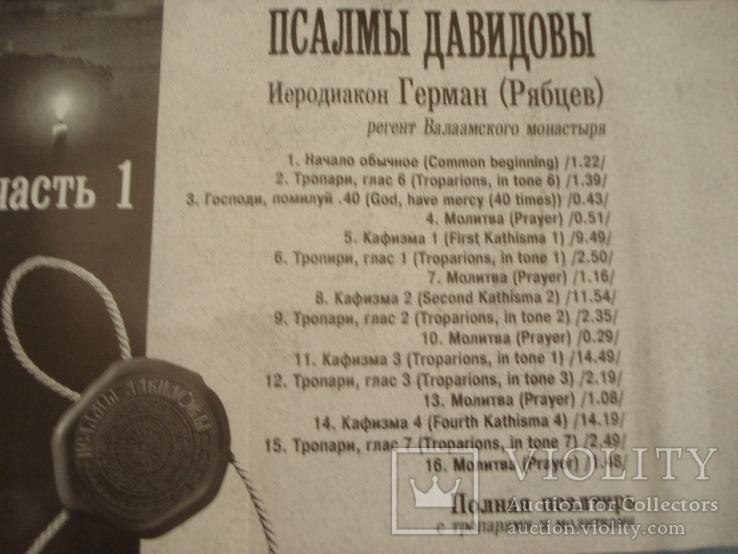 Иеродиакан Герман (Рябцев) Полная псалтирь с тропарями и молитвами, фото №4