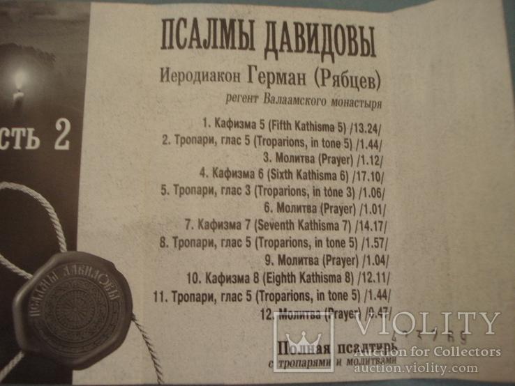 Иеродиакан Герман (Рябцев) Полная псалтирь с тропарями и молитвами, фото №5