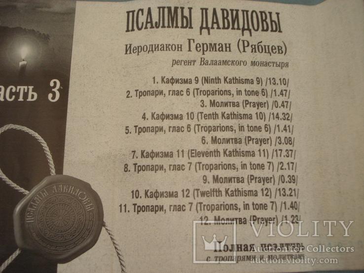 Иеродиакан Герман (Рябцев) Полная псалтирь с тропарями и молитвами, фото №6