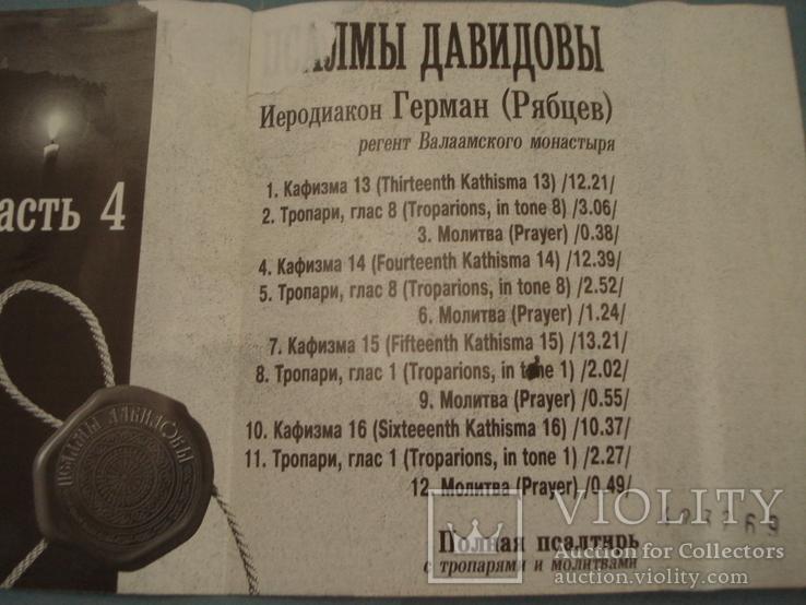 Иеродиакан Герман (Рябцев) Полная псалтирь с тропарями и молитвами, фото №7
