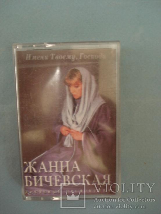 Жанна Бичевская. Духовные песнопения., фото №2