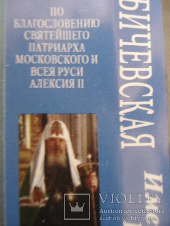 Жанна Бичевская. Духовные песнопения., фото №3