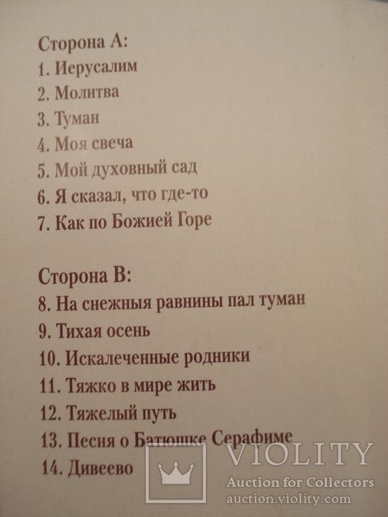 Жанна Бичевская. Духовные песнопения., фото №4