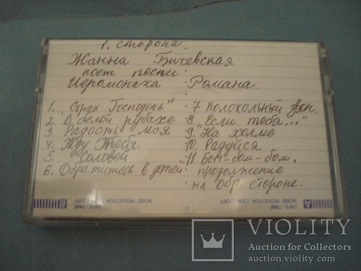 Жана Бичевская поёт песни Иеромонаха Романа, фото №3