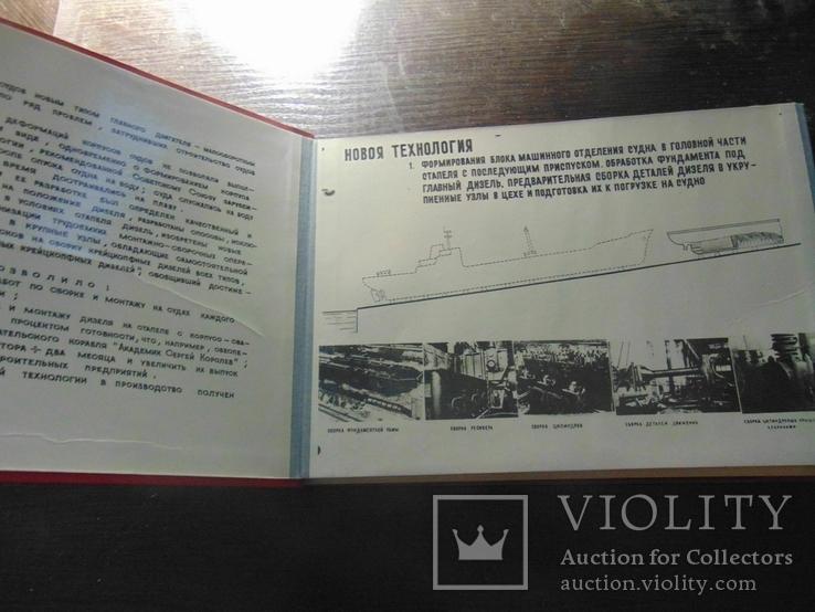 Комплекс работ на соискание государственной премии (судостроение). 1970, фото №3