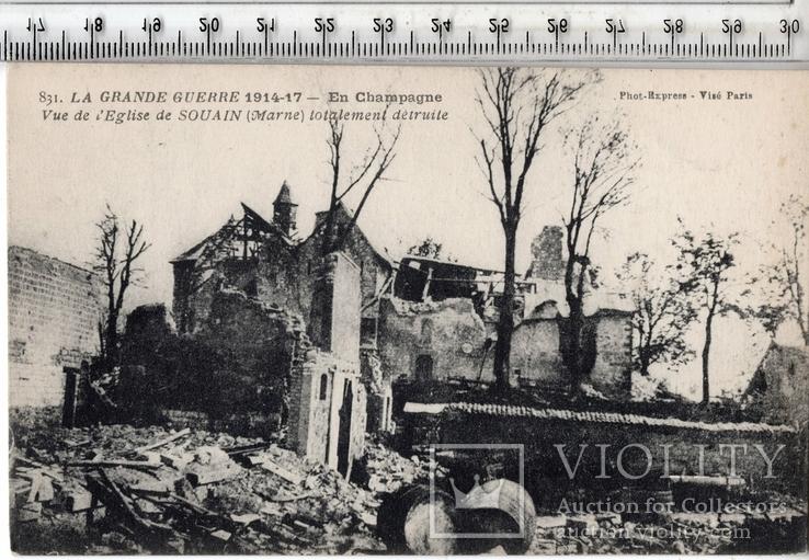 Первая мировая. Открытка. н. 1918 год.(3), фото №2