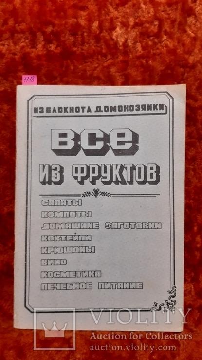 Все Из Фруктов (1118), фото №2