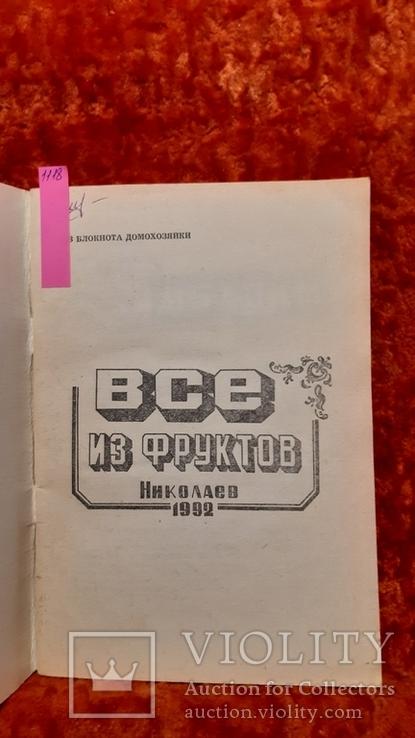 Все Из Фруктов (1118), фото №3