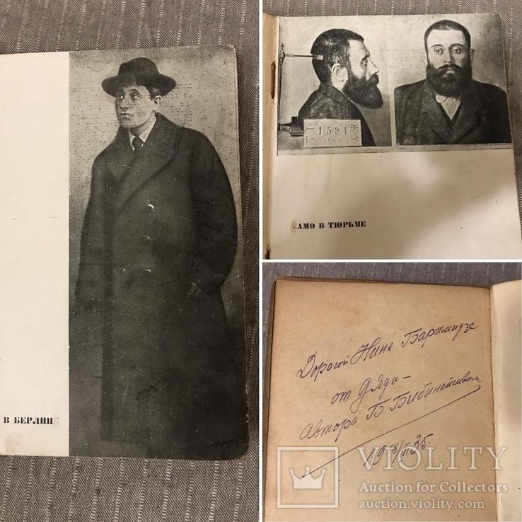Камо Автограф Автора 1934 Бибинейшвили