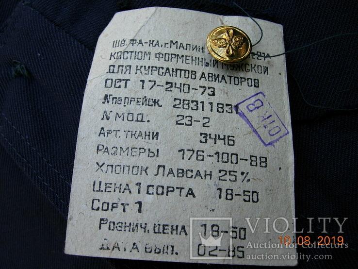 Китель курсанта летного училища СССР.1985 год.Оригинал., фото №2