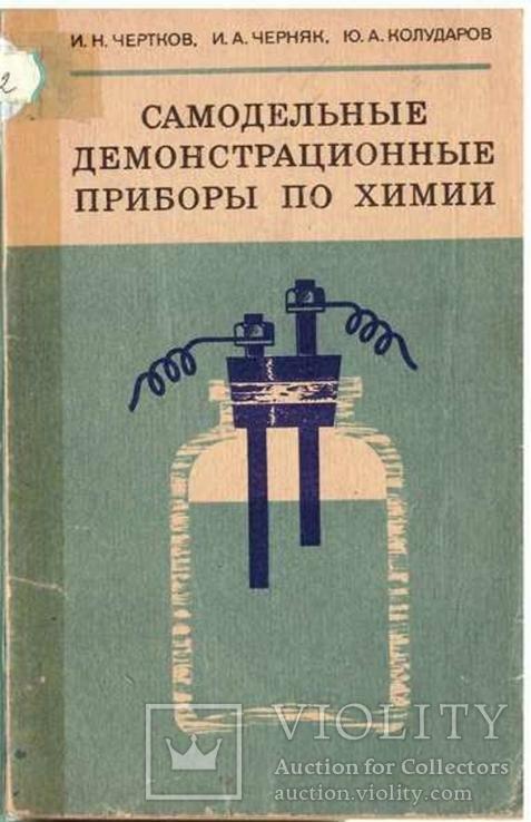 Самодельные демонстрационные приборы по химии.1975 г.
