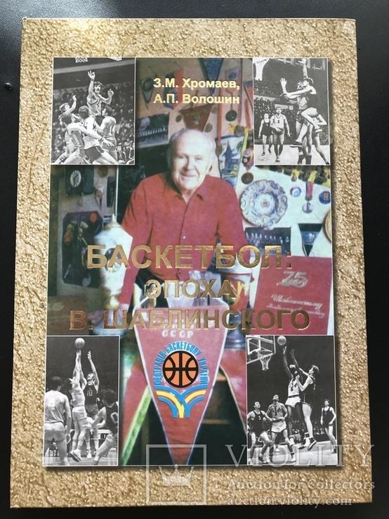 2007 Киев Баскетбол К 100 летию баскетбола в Украине Шаблинский, фото №2