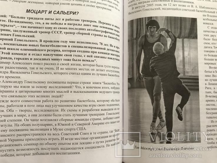 2007 Киев Баскетбол К 100 летию баскетбола в Украине Шаблинский, фото №6
