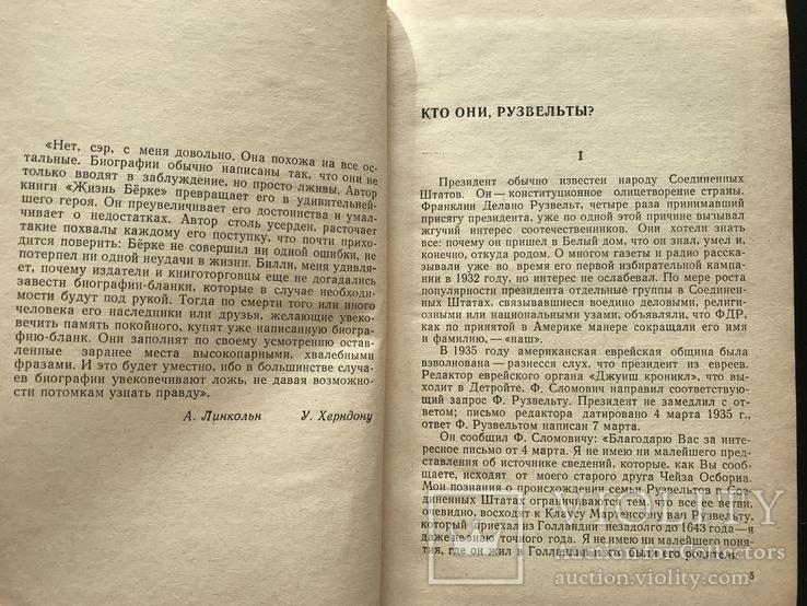 1965 Яковлев. Франклин Рузвельт - человек и политик, фото №6