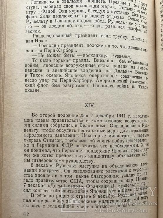 1965 Яковлев. Франклин Рузвельт - человек и политик, фото №7