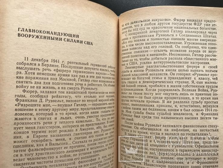 1965 Яковлев. Франклин Рузвельт - человек и политик, фото №8
