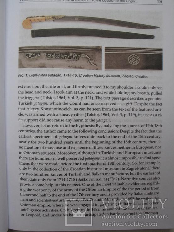 """""""Історія давньої зброї. Дослідження"""" два тома, 2017 год, фото №6"""