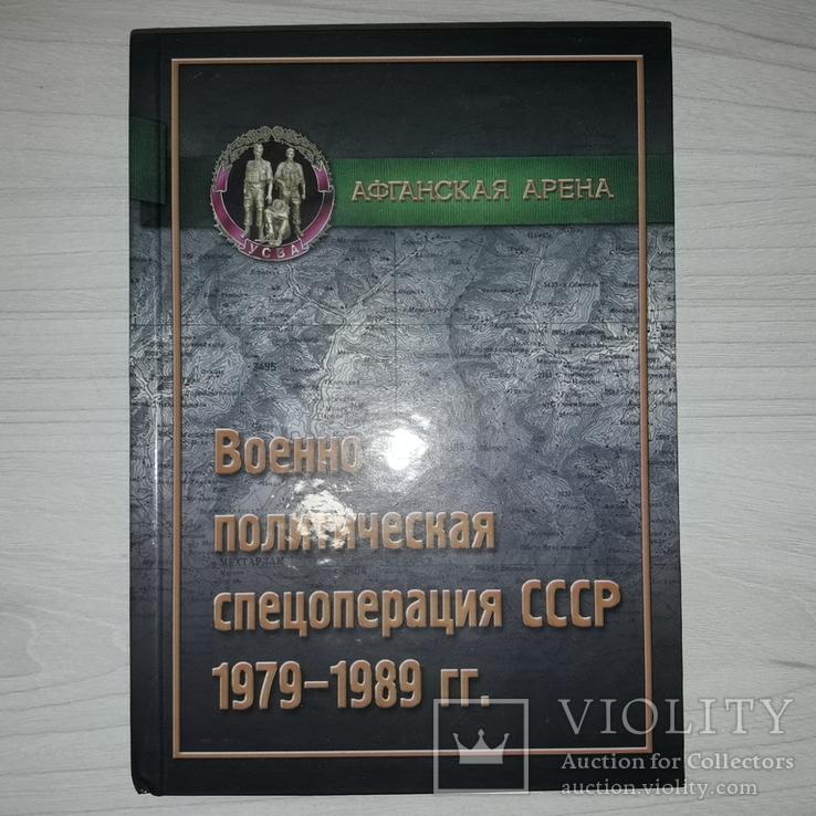 Афганская арена 1979-1989 Военно-политическая спецоперация СССР, фото №2