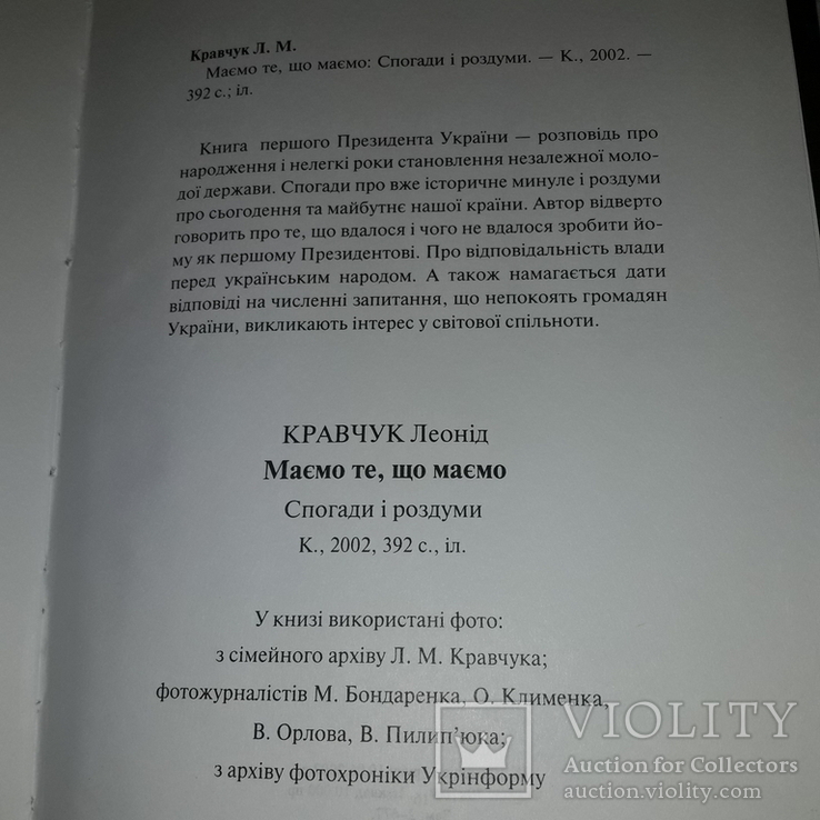 Леонід Кравчук Маємо те, що маємо Спогади і роздуми, фото №10