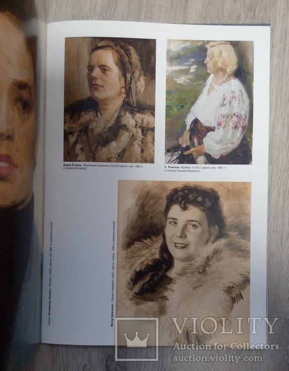Жіночий образ у творчості українських художників 1950 - 80 рр., фото №7