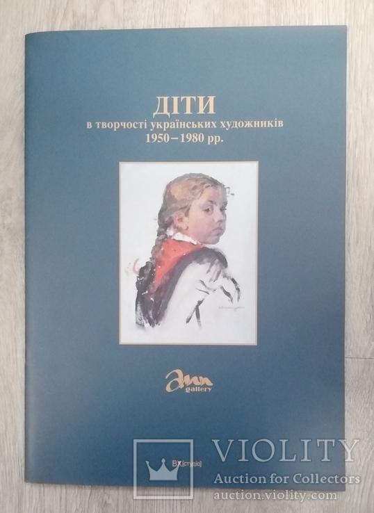 Діти в творчості українських художників 1950 - 80 рр., фото №2
