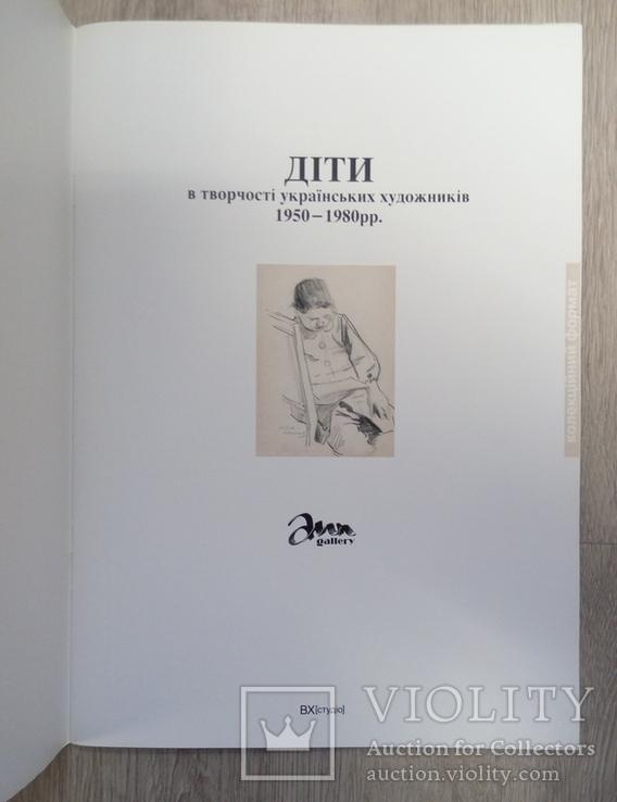 Діти в творчості українських художників 1950 - 80 рр., фото №3