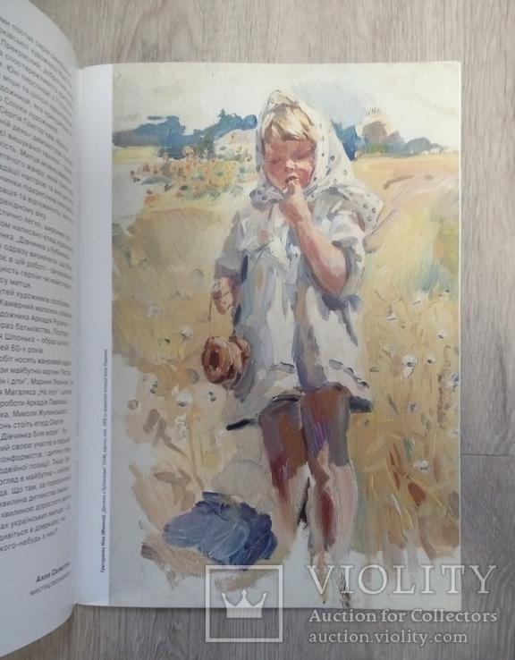 Діти в творчості українських художників 1950 - 80 рр., фото №4