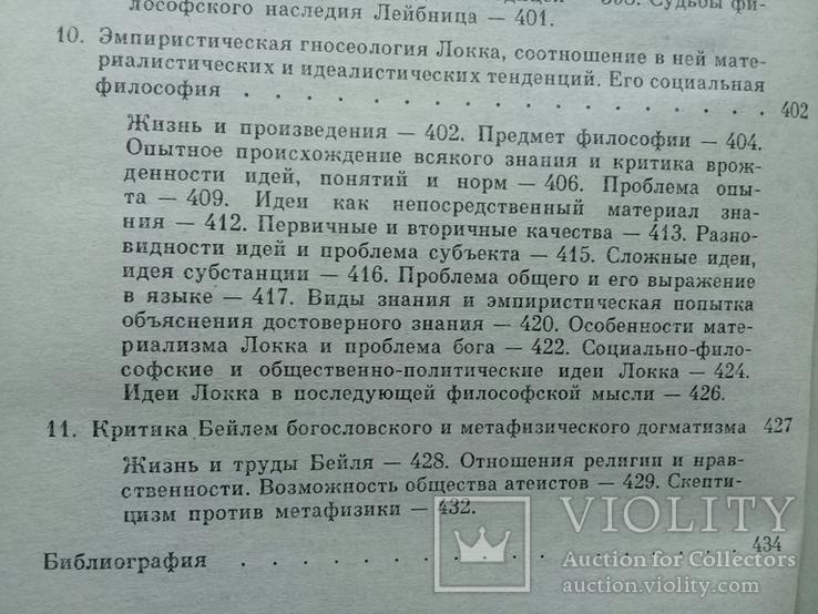 """""""Европейская философия ХV-ХVII веков"""" 1984г., фото №12"""