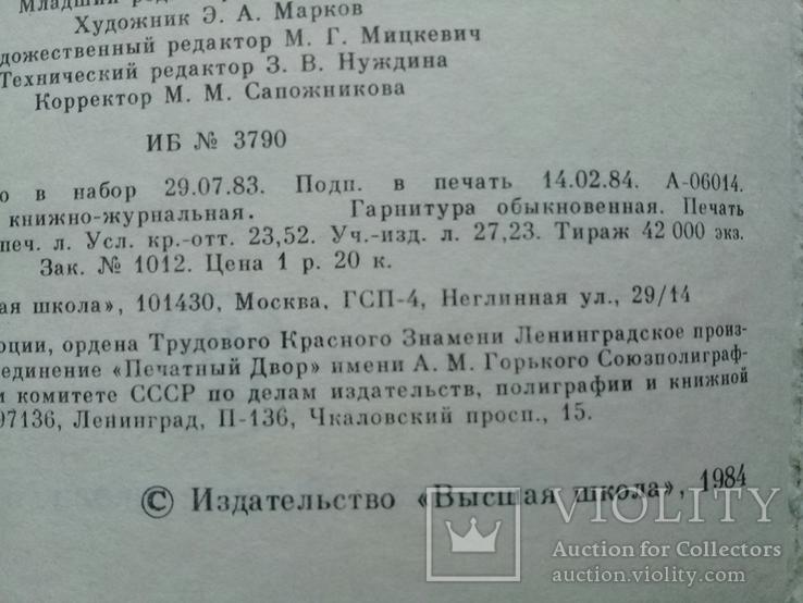 """""""Европейская философия ХV-ХVII веков"""" 1984г., фото №13"""