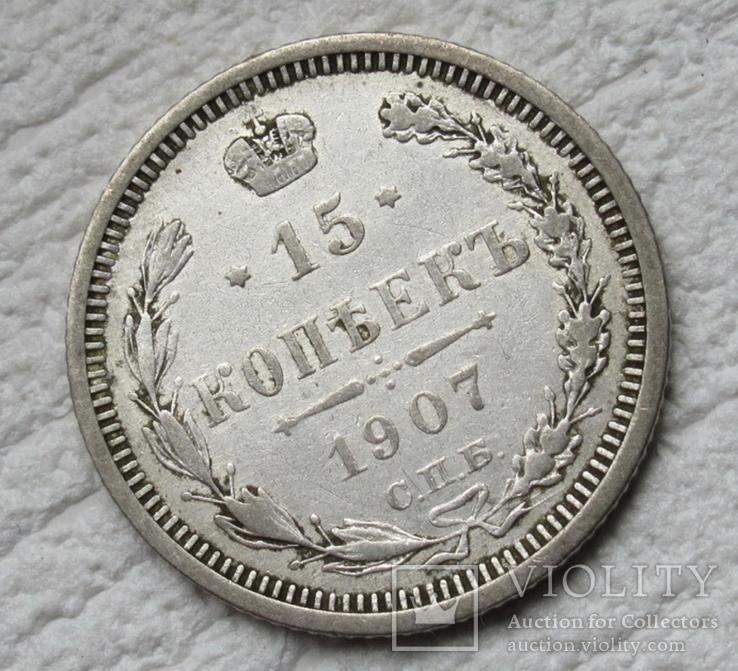15 копеек 1907 г., фото №3