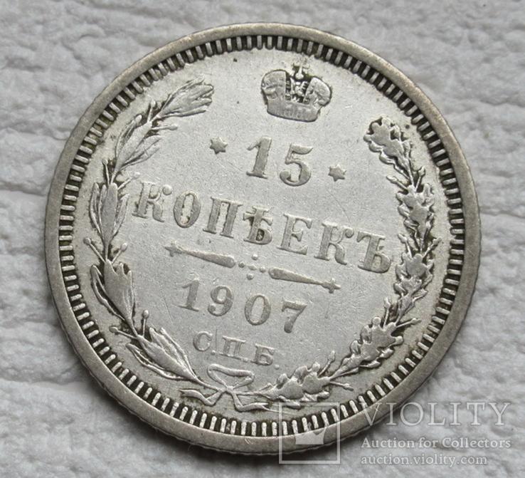 15 копеек 1907 г., фото №4