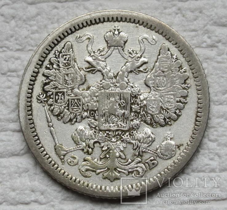 15 копеек 1907 г., фото №6