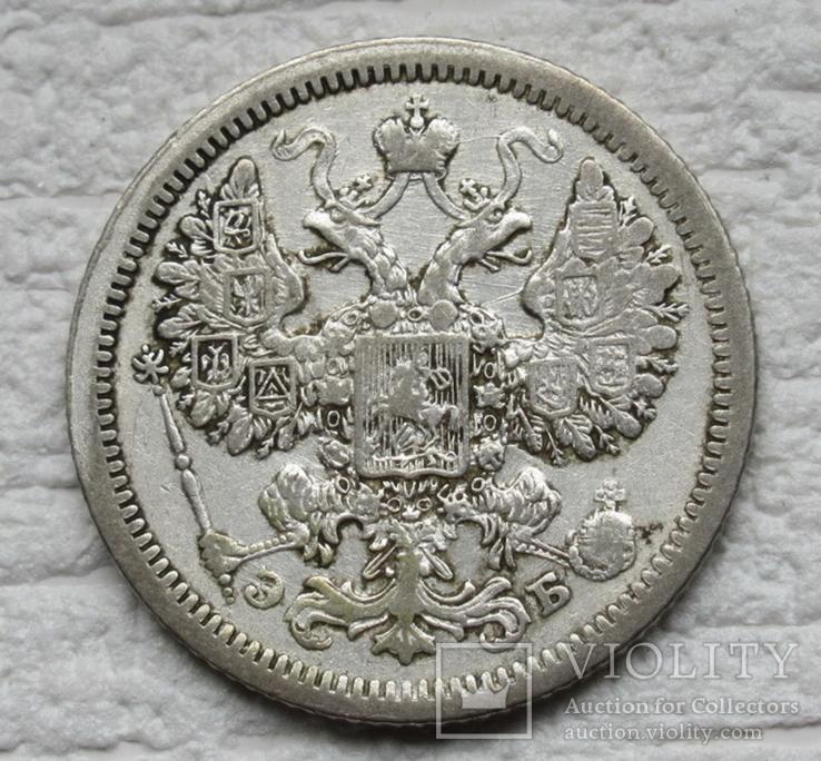 15 копеек 1907 г., фото №7