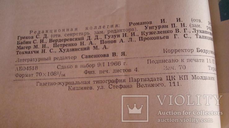 Садоводство, виноградарство и виноделие Молдавии 2/1966, фото №7